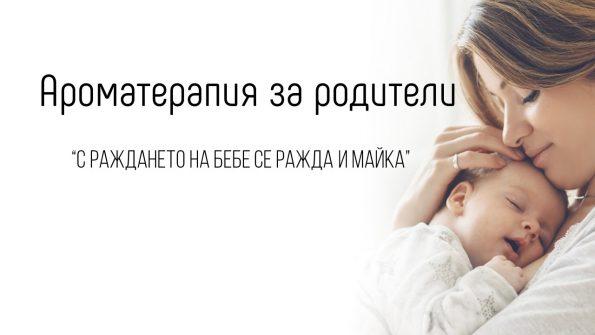 Ароматерапия за родители